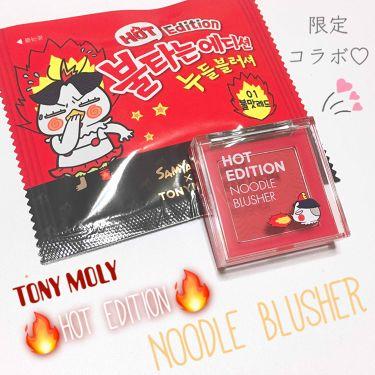 🌸보미/ぼみさんの「TONYMOLY(トニーモリー/韓国)Hot Edition NOODLE BLUSHER<パウダーチーク>」を含むクチコミ
