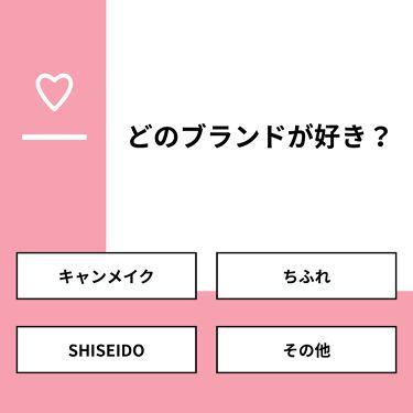 姫乃♡🍀 on LIPS 「【質問】どのブランドが好き?【回答】・キャンメイク:69.2%..」(1枚目)