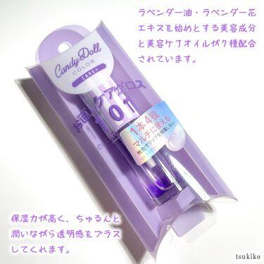 ケアグロス/CandyDoll/リップケア・リップクリームを使ったクチコミ(3枚目)