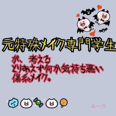 アイラッシュフィクサーEX 552/D-UP/その他化粧小物を使ったクチコミ(1枚目)