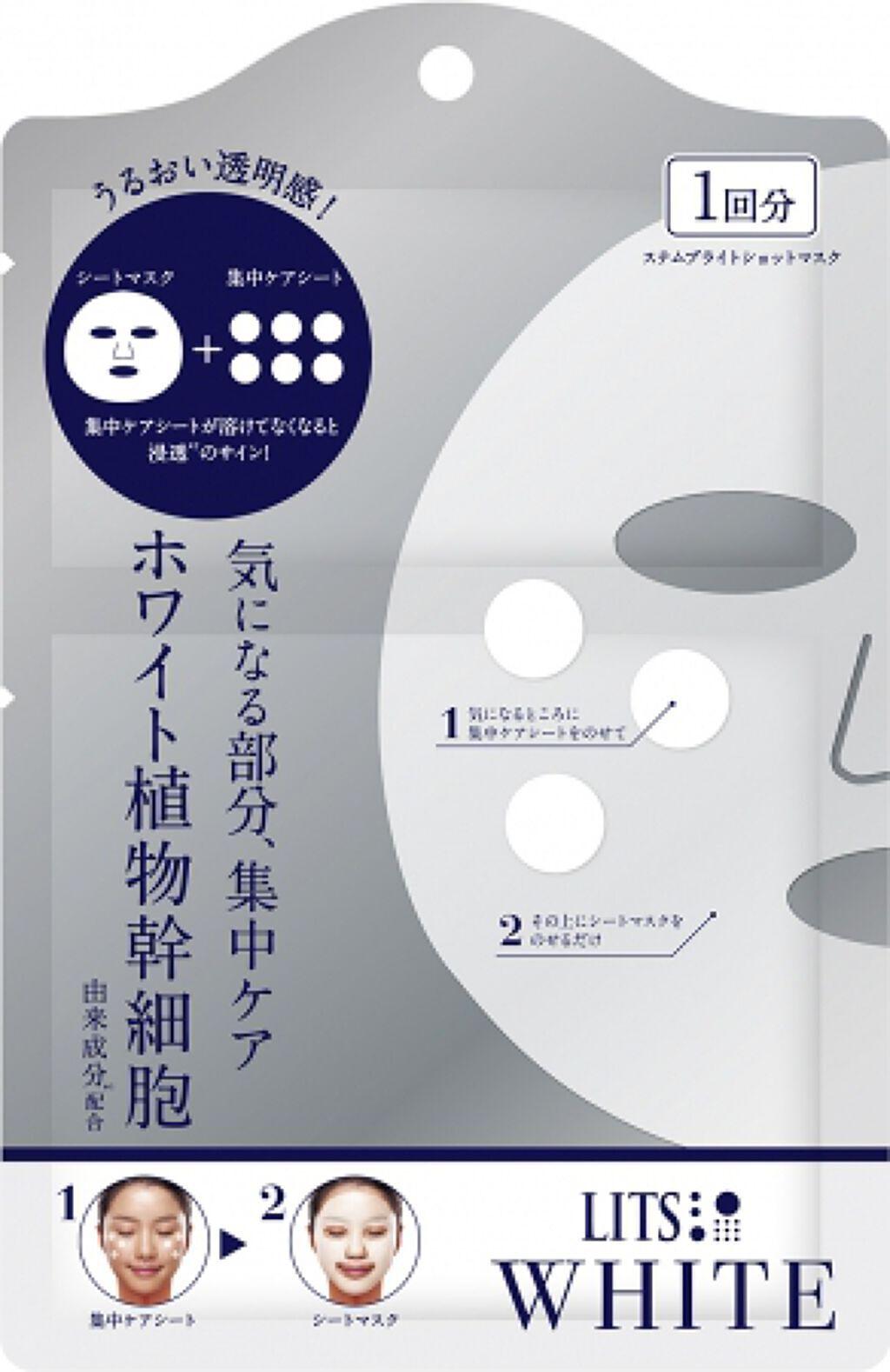 ホワイト ステムブライトショットマスク LITS