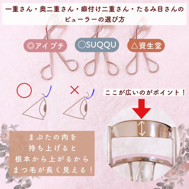 アイラッシュカーラー 213/SHISEIDO/ビューラーを使ったクチコミ(4枚目)
