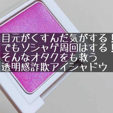 マルチクリームアイカラー/ORBIS/化粧下地を使ったクチコミ(1枚目)