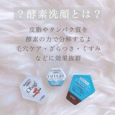 ビューティクリア パウダーウォッシュ/スイサイ ビューティクリア/洗顔パウダーを使ったクチコミ(2枚目)