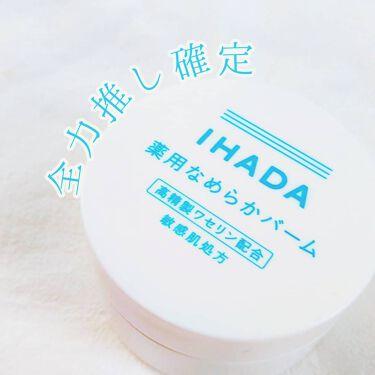 薬用クリアバーム/IHADA/フェイスバームを使ったクチコミ(1枚目)