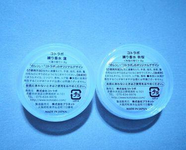 コトラボ練り香水/PLANET(プラネット)/香水(その他)を使ったクチコミ(3枚目)