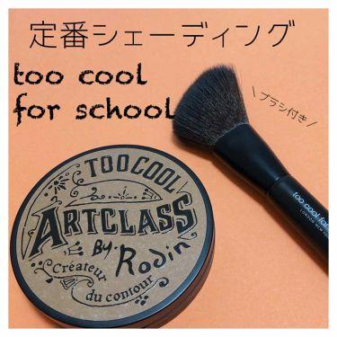 ぽにたんさんの「too cool for schoolアートクラス バイ ロダン<プレストパウダー>」を含むクチコミ