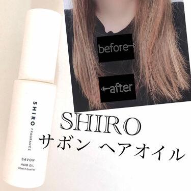 【画像付きクチコミ】#SHIRO#サボンヘアオイル ¥3300ほどよいウェットな質感になります。髪の毛が広がりやすい方にはぴったりかと思います♡写真2枚目は片方付けて、もう片方は何もつけていません。明らかに広がりを抑えられてます!香りはサボンの万人受けし...