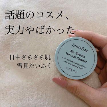 ノーセバム ミネラルパウダー/innisfree/ルースパウダー by は