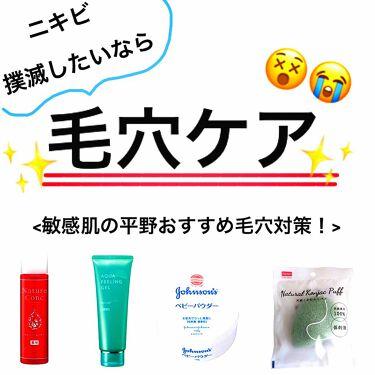 .       平野さんの「オルビスアクアピーリングジェル<ゴマージュ・ピーリング>」を含むクチコミ