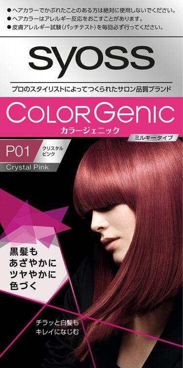 カラージェニック ミルキーヘアカラー (ちらっと白髪用) P01 クリスタルピンク