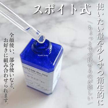 3種セラミド/CUSTOM No.333 by New York/美容液を使ったクチコミ(2枚目)