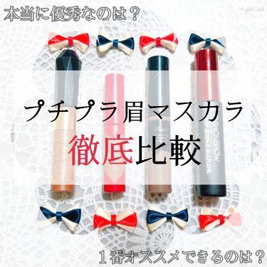 吉見さんさんの「キスミーヘビーローテーション カラーリングアイブロウ<マスカラ>」を含むクチコミ