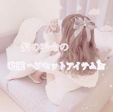 R  I  N  .♡さんの「マトメージュまとめ髪スティック スーパーホールド<ヘアワックス・クリーム>」を含むクチコミ