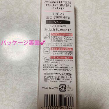 まつげ美容液EX/CEZANNE/まつげ美容液を使ったクチコミ(4枚目)