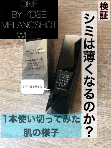 メラノショット ホワイト D/ONE BY KOSE/美容液を使ったクチコミ(1枚目)