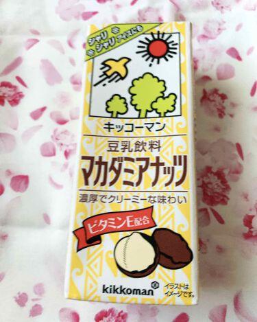 豆乳 マカダミアナッツ/キッコーマン飲料/ドリンクを使ったクチコミ(1枚目)
