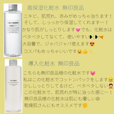乳液・敏感肌用・さっぱりタイプ/無印良品/乳液を使ったクチコミ(4枚目)