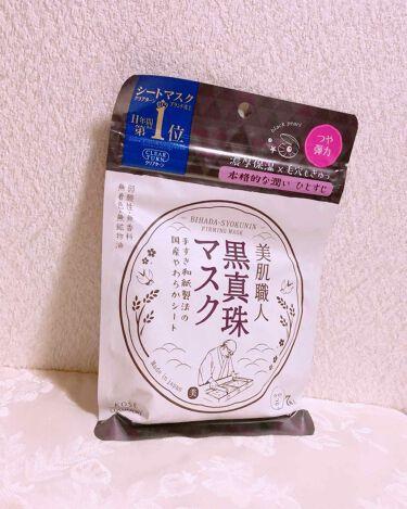 美肌職人 黒真珠マスク/クリアターン/シートマスク・パックを使ったクチコミ(1枚目)