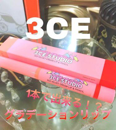 VELVET CREAM LIP & PENCIL/3CE/口紅を使ったクチコミ(1枚目)