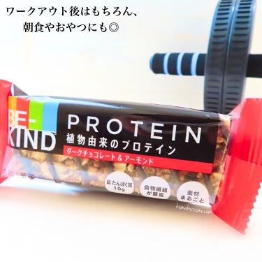 BE-KIND/KIND/食品を使ったクチコミ(7枚目)