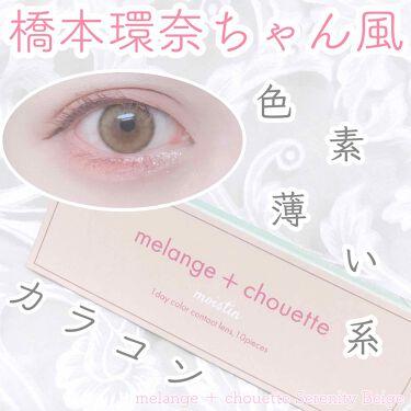 メランジェシュエット/MELANGE/カラーコンタクトレンズを使ったクチコミ(1枚目)