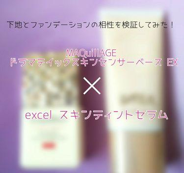 ドラマティックスキンセンサーベース EX/マキアージュ/化粧下地を使ったクチコミ(1枚目)