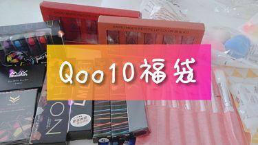 のつぇるさんの「Qoo10Qoo10 福袋<メイクアップキット>」を含むクチコミ