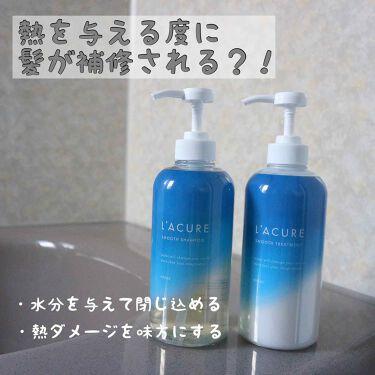 """【画像付きクチコミ】L'ACUREシャンプー&トリートメント✨8月3日に発売されたばかりの商品❣️L'ACUREは髪に本当に必要な水に着目。""""水分を与えて閉じ込める""""""""熱ダメージを味方にする""""この2つのアプローチで髪の水分量を高めて潤いをキープして指通り..."""