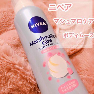 マシュマロケア ボディムース シルキーフラワー/ニベア/ボディローション・ミルクを使ったクチコミ(1枚目)