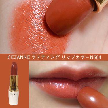 ラスティング リップカラーN/CEZANNE/口紅を使ったクチコミ(3枚目)