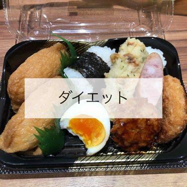 🍓anna🍓 on LIPS 「写真はダイエット再開した1日目のお昼ご飯です。ファミマで購入し..」(1枚目)