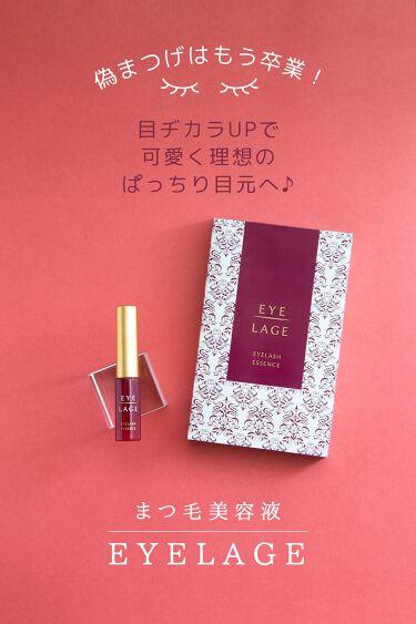 EYELAGE/アニス/まつげ美容液を使ったクチコミ(1枚目)