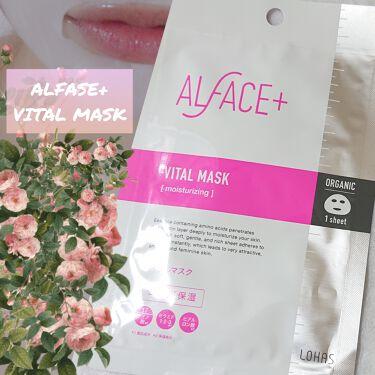 オルフェス バイタルマスク/ALFACE+(オルフェス)/シートマスク・パックを使ったクチコミ(1枚目)