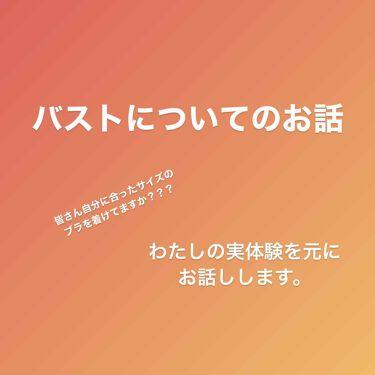 REIKO on LIPS 「コスメではなくバストサイズのお話をさせていただこうかと思います..」(1枚目)