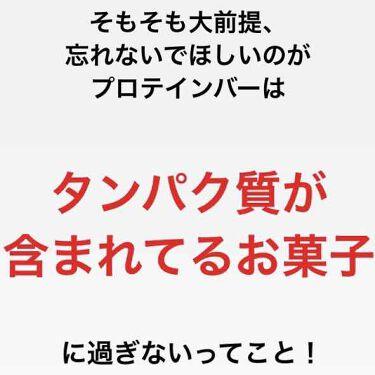 しゅり@小顔専門トレーナー on LIPS 「タンパク質を摂るためにプロテインバーを食べてもいいですか??と..」(3枚目)