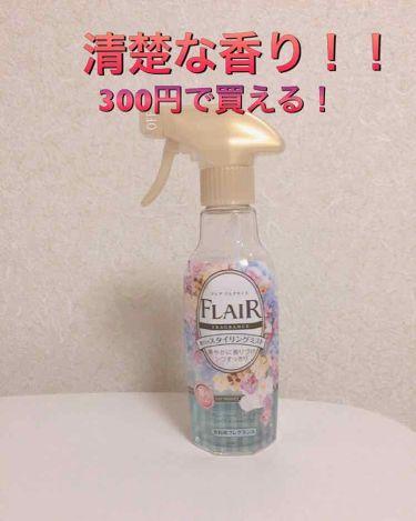 香りのスタイリングミスト/フレア フレグランス/香水(レディース)を使ったクチコミ(1枚目)