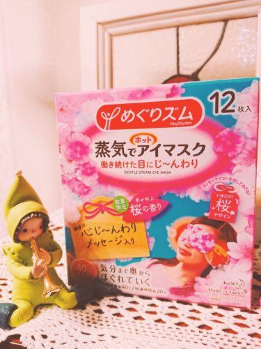 蒸気でホットアイマスク 幸せ呼ぶ桜の香り/めぐりズム/その他を使ったクチコミ(1枚目)