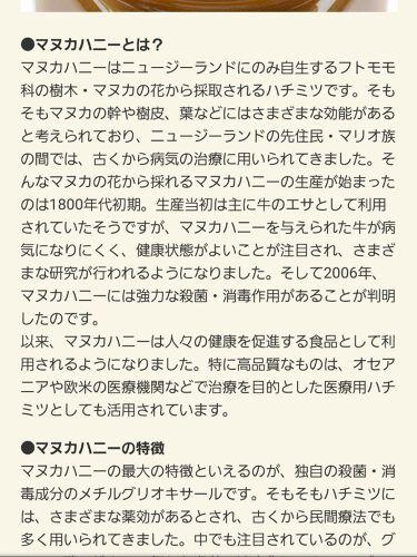 マヌカハニー/山田養蜂場(健康食品)/食品を使ったクチコミ(3枚目)
