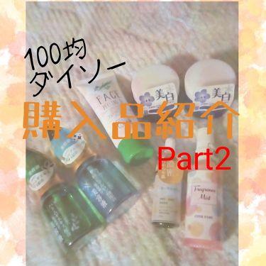 ボディミスト/DAISO/香水(レディース)を使ったクチコミ(1枚目)