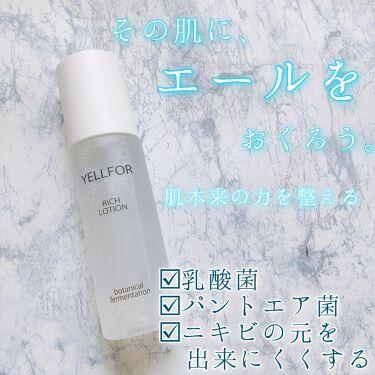 リッチローション/YELLFOR/化粧水を使ったクチコミ(1枚目)