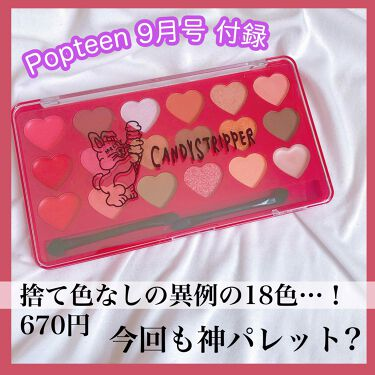 Popteen 2020年9月号/Popteen /雑誌を使ったクチコミ(1枚目)