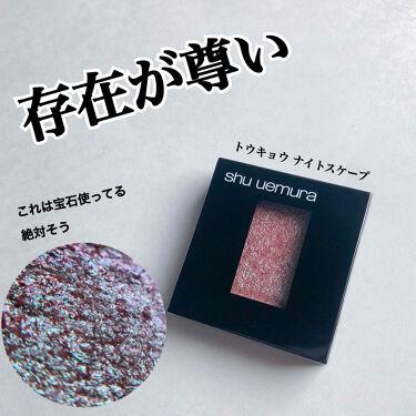 プレスド アイシャドー(レフィル)/shu uemura/パウダーアイシャドウを使ったクチコミ(1枚目)