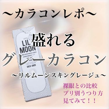 リルムーン/LIL MOON/カラーコンタクトレンズを使ったクチコミ(1枚目)