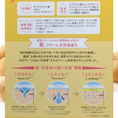 我的美麗日記(私のきれい日記)大豆発酵マスク/我的美麗日記/シートマスク・パックを使ったクチコミ(2枚目)