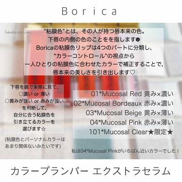 カラープランパー エクストラセラム/Borica/リップケア・リップクリームを使ったクチコミ(4枚目)