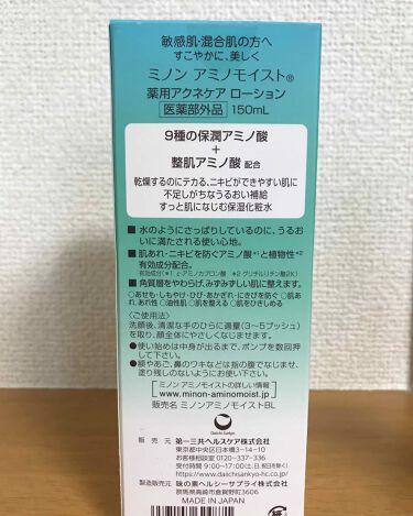 アミノモイスト 薬用アクネケアローション/ミノン/化粧水を使ったクチコミ(2枚目)