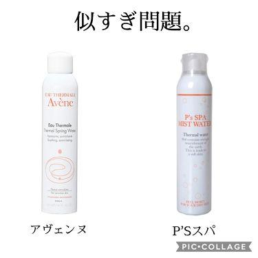 ps スパ ミストウォーター/クー・サイエンスビューティ/ミスト状化粧水を使ったクチコミ(2枚目)