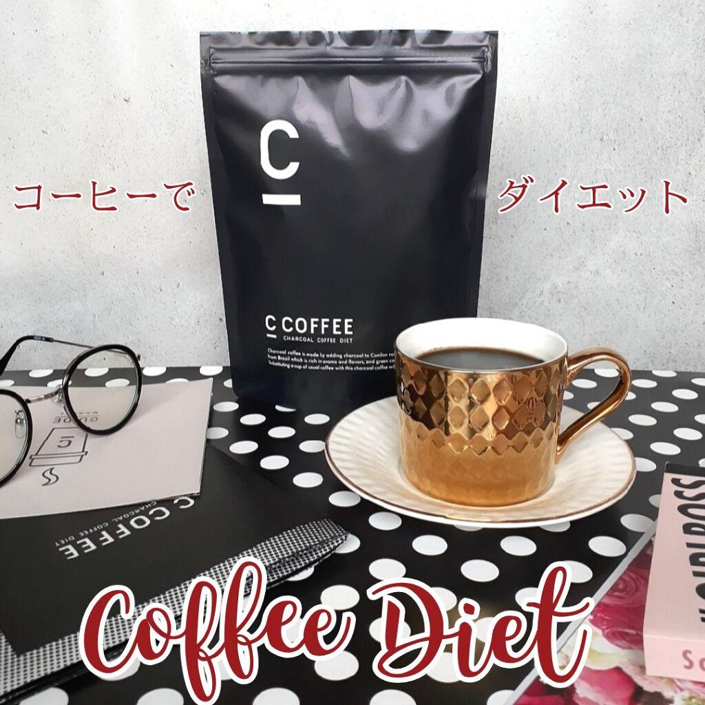 ダイエット 口コミ コーヒー チャコール