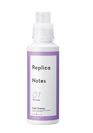 柔軟剤 フレッシュオリエンタル Replica Notes